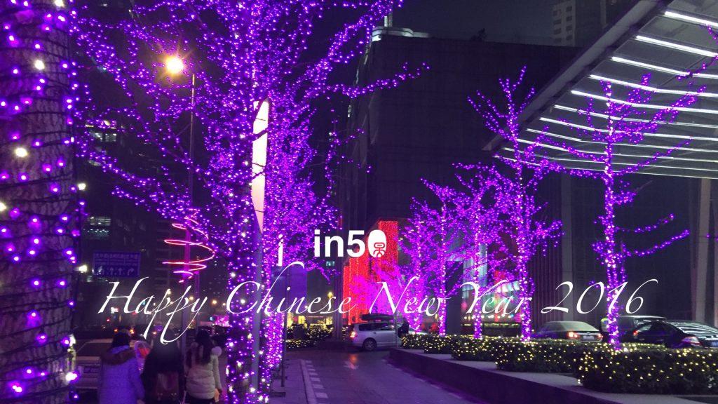 2016 CNY.001